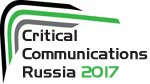 V Федеральная конференция Critical Communications Russia 2017